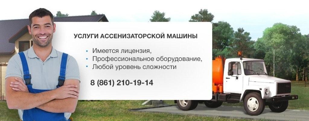 Ассенизаторские услуги